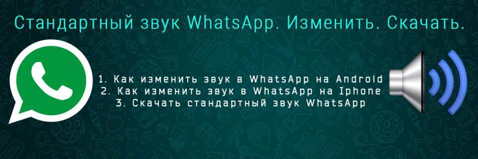 Стандартный звук в WhatsApp настройки