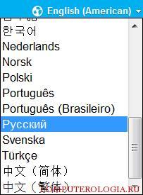 Выбор языка для Skype