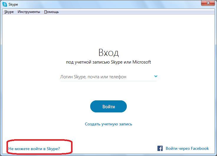 Восстановление логина и пароля в Skype