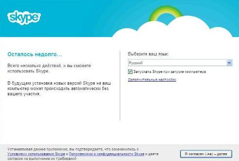 установка программы скайп