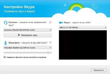 nastrojka-skype