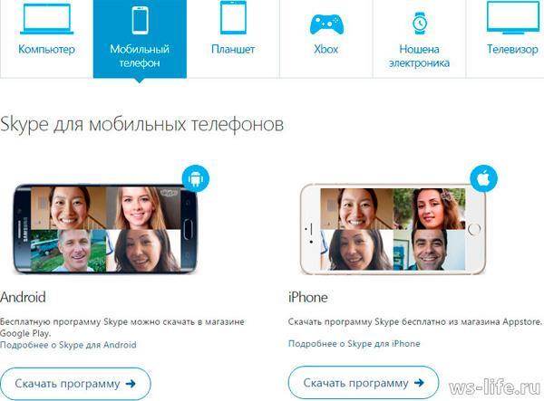 mobilnaia-versiia-skaipa