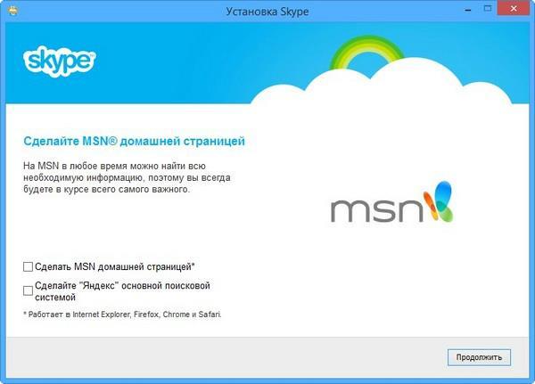 второй этап установки скайпа на ноутбуке