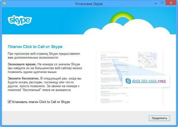 третий этап установки скайп на ноутбук