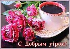 Доброе утро! Вам кофе