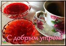 Желаю сладенького утра