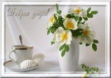 Доброе утро, приятного чаепития