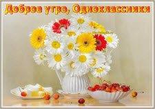 Доброе утро, Одноклассники