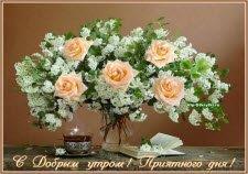 С Добрым утром! Приятного дня!