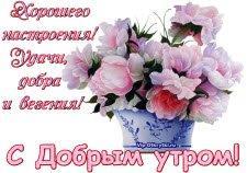 С Добрым утром! С Новым днем!