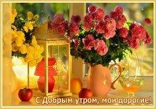 С Добрым утром, мои дорогие!