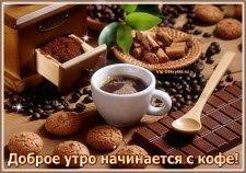 Доброе утро начинается с кофе