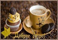Доброе утро, пора пить кофе...