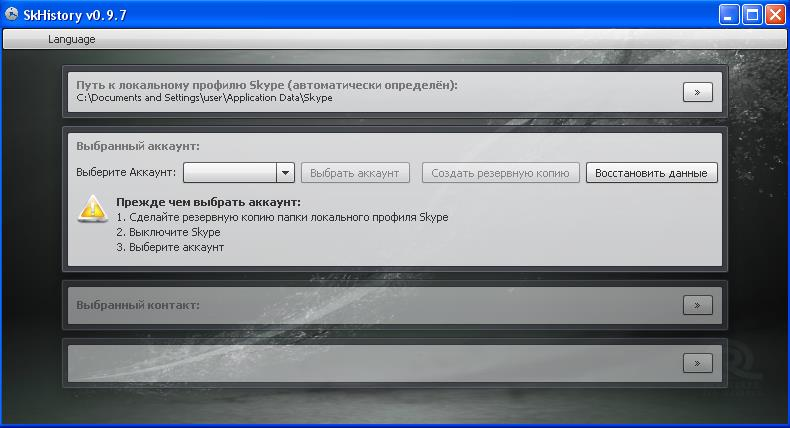 ydalenie_istorii_v_skype_cherez_skhistory_3