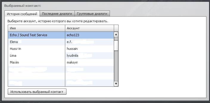 ydalenie_istorii_v_skype_cherez_skhistory_4