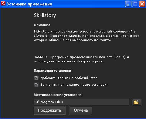 ydalenie_istorii_v_skype_cherez_skhistory_1