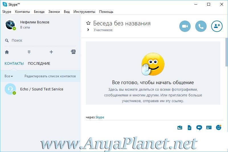 Скачать бесплатный Skype русская версия