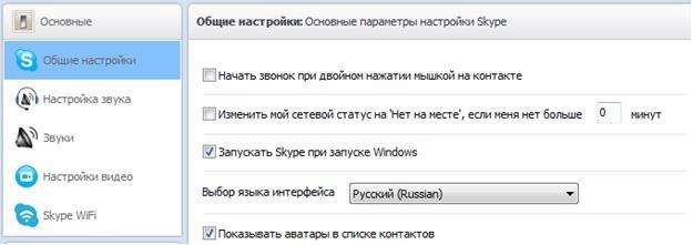 skype - общие настройки