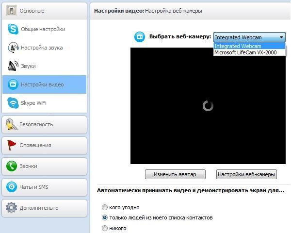 skype - настройка веб-камеры