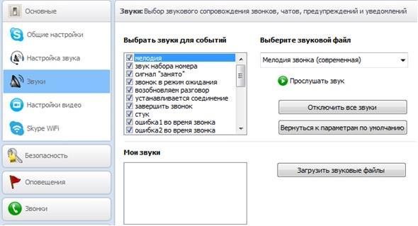 skype - звуковые оповещения