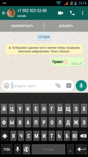 chat-v-whatsapp