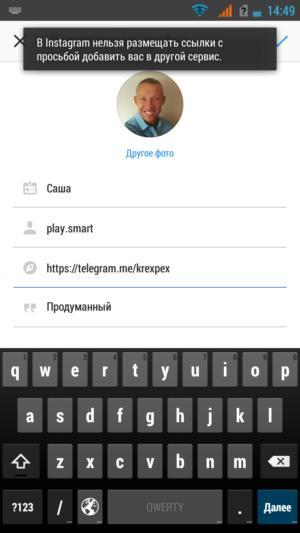 ssilka-na-telegram-v-instagram