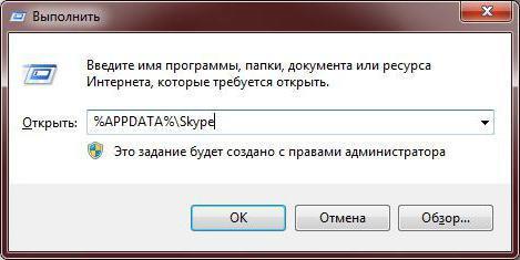 как удалить запись в скайпе
