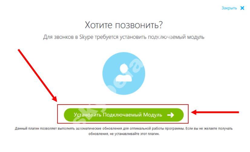 Скайп Онлайн, Вход без скачивания и установки в Skype Online