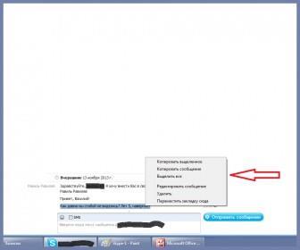 Таким образом удаляется сообщение в скайп