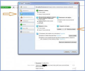 Удаляем историю переписки в Skype