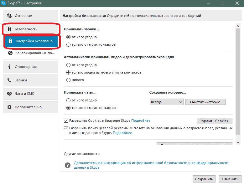 Вкладка настроек безопасности в Skype