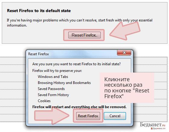 Кликните несколько раз по кнопке 'Reset Firefox'