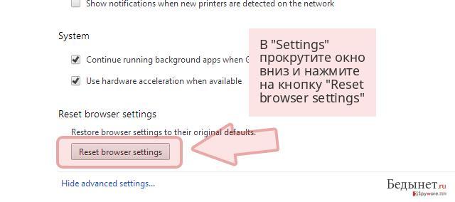 В 'Settings' прокрутите окно вниз и нажмите на кнопку 'Reset browser settings'