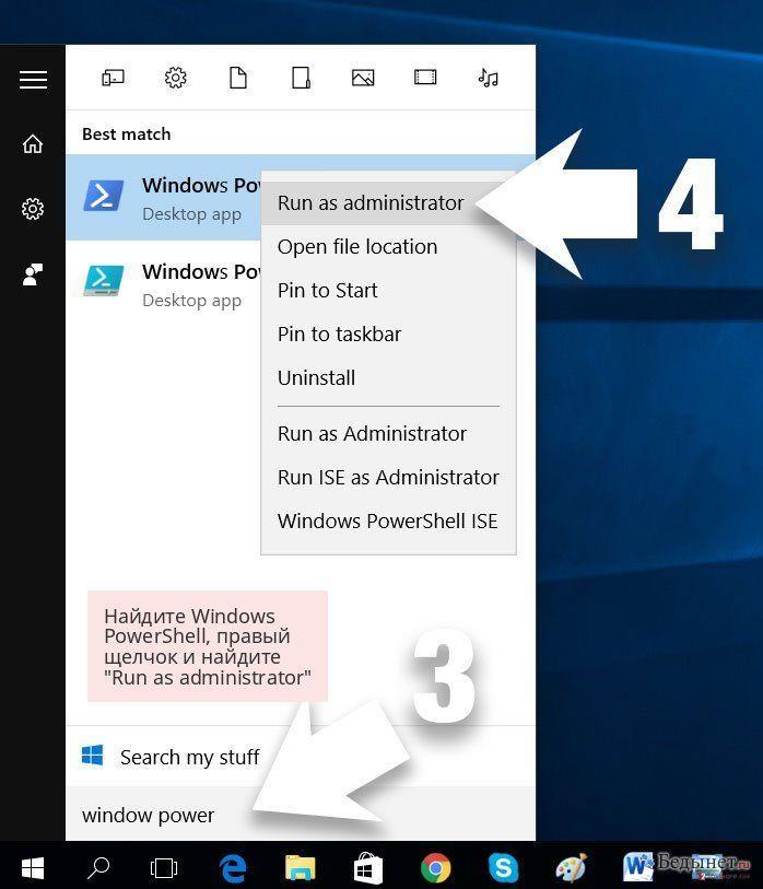Найдите Windows PowerShell, правый щелчок и найдите 'Run as administrator'