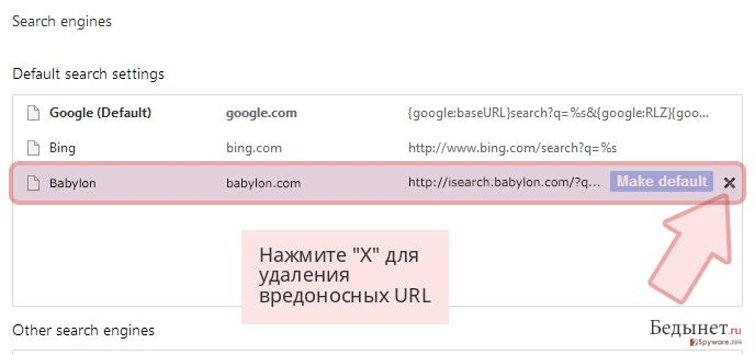 Нажмите 'X' для удаления вредоносных URL