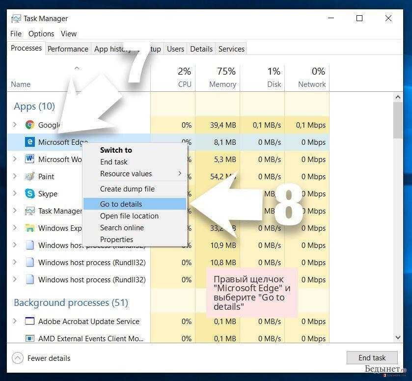 Правый щелчок 'Microsoft Edge' и выберите 'Go to details'