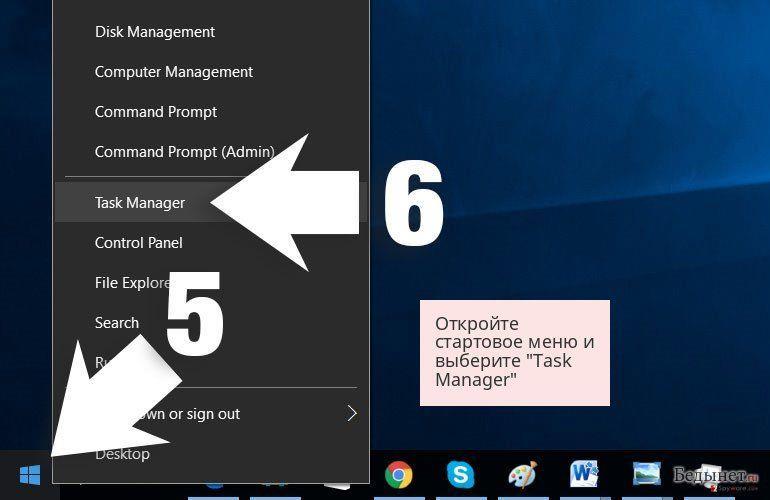 Откройте стартовое меню и выберите 'Task Manager'