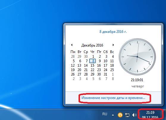 Переход к изменению настроек даты и времени