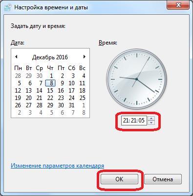 Изменение времени