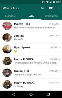 Приложение WhatsApp на Андроид