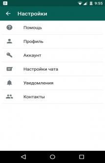 WhatsApp на телефон Андроид