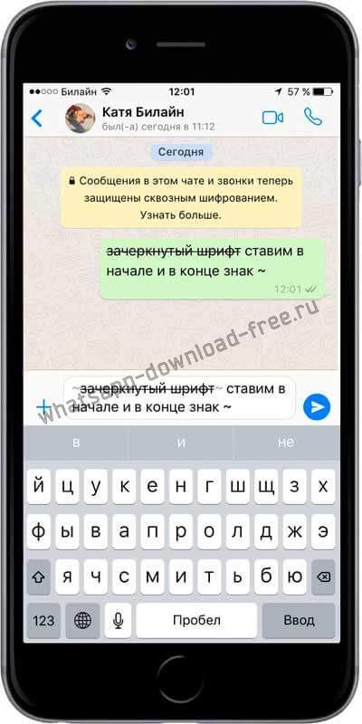 Зачеркнутый шрифт в WhatsApp