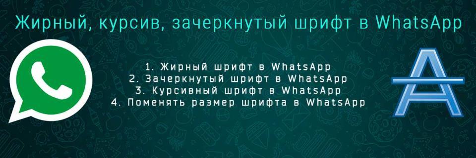 Изменить шрифт в WhatsApp