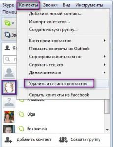 kak-dobavit-kontakt-v-Skype5