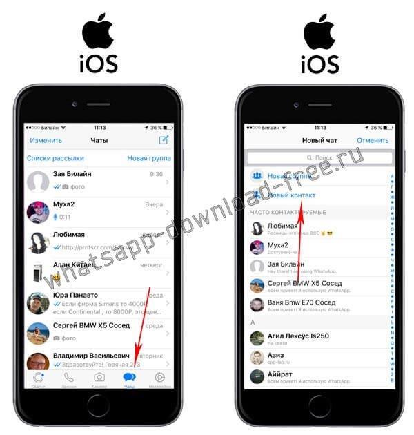 добавить контакт в вацапе на iphone