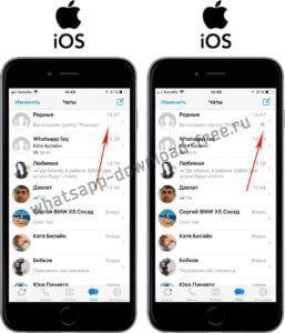 Функция Без Уведомлений в WhatsApp на Iphone до и после