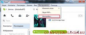 Skype инструменты