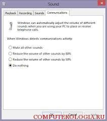 Skype глушит звуки