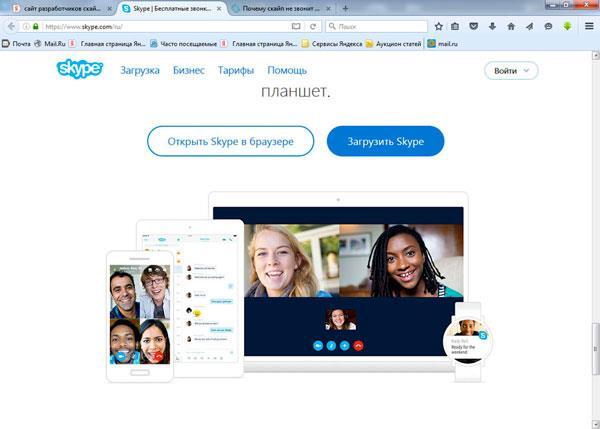 почему не работает skype