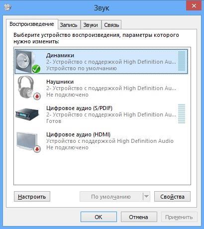 Настройка Динамиков в Windows
